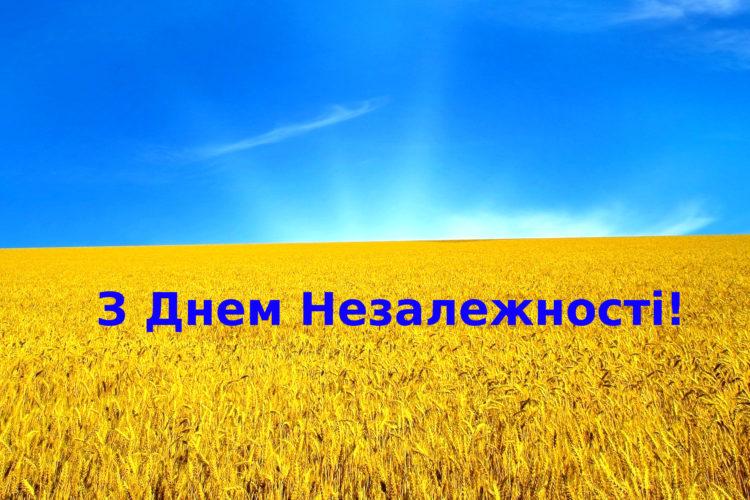 З Днем Незалежності!